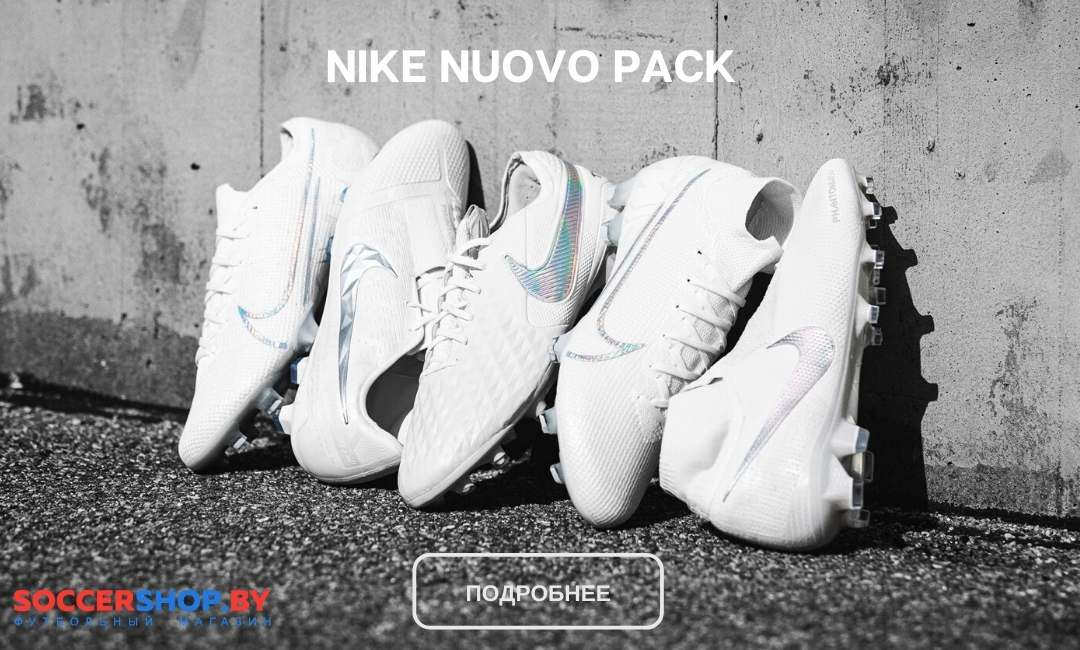 Nike Nuovo Pack