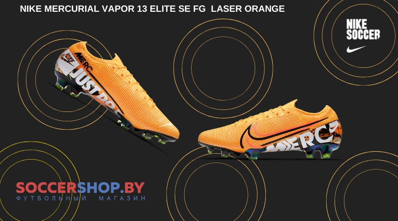NIKE MERCURIAL VAPOR XIII  - LASER ORANGE - обзор модели
