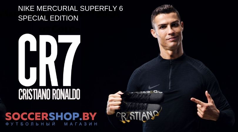 Nike Mercurial Superfly VI Elite CR7 2019 - обзор модели