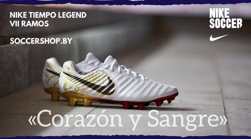 sports shoes 37473 8a043 Nike Tiempo Legend VII Sergio Ramos - футбольный магазин ...