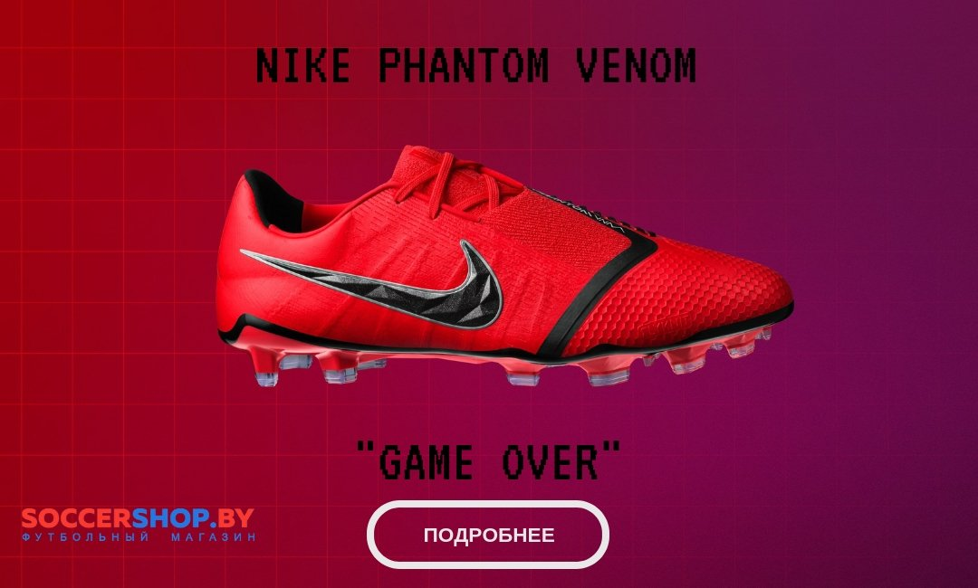 "Nike Phantom Venom ""Game Over"""""