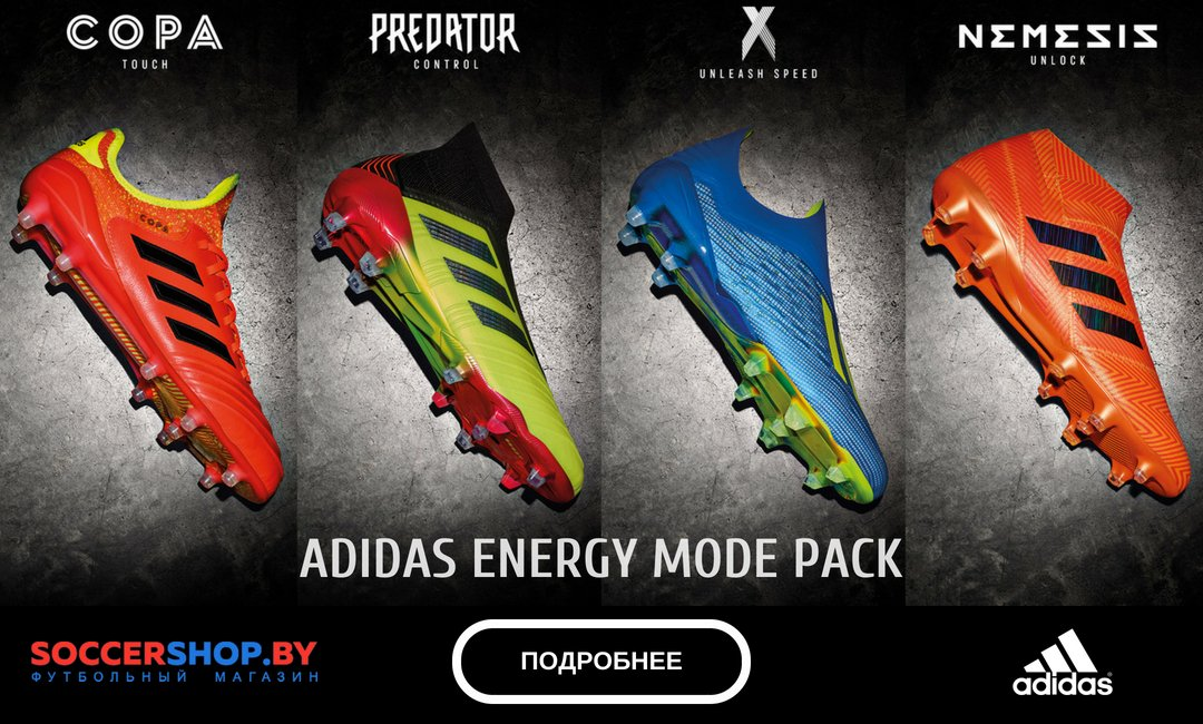 ADIDAS ENERGY MODE PACK