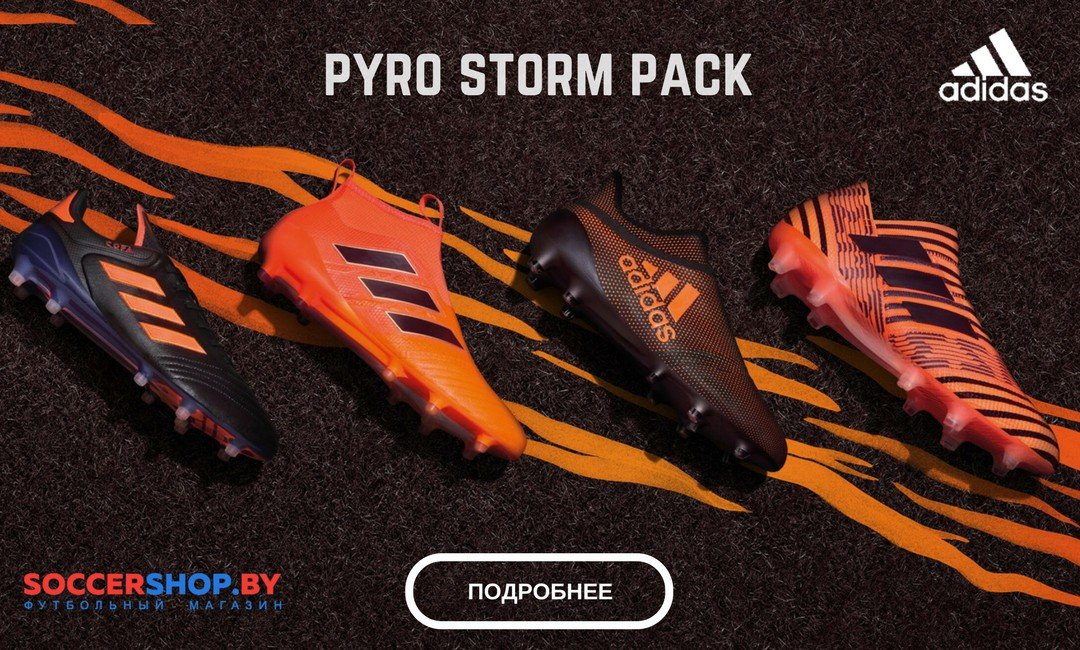Adidas PYRO STORM pack