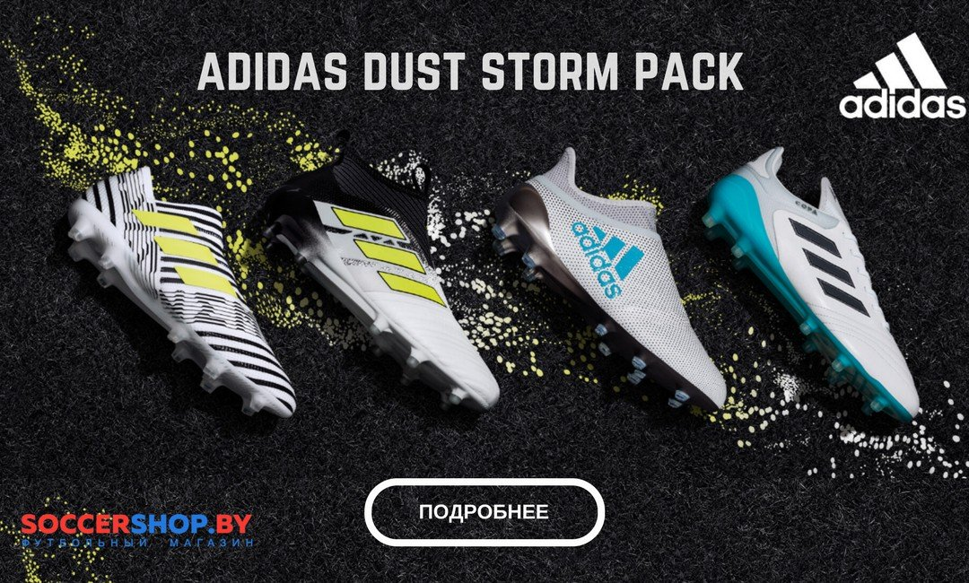 Adidas Dust Storm Pack