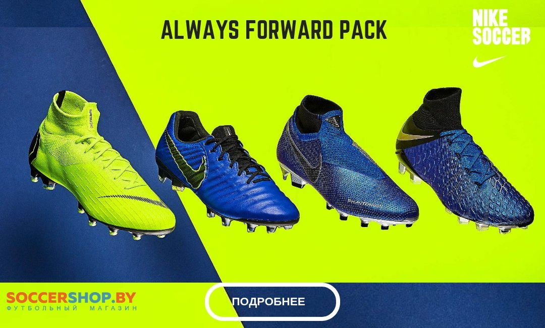 Nike Always Forward Pack
