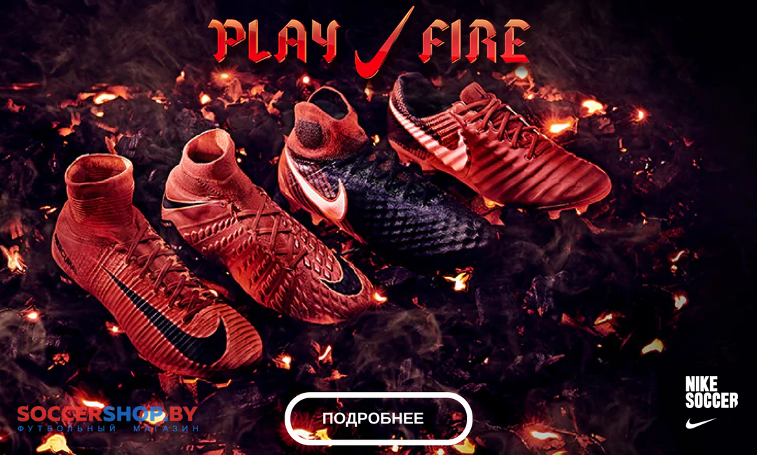 NIKE  Play fire pack