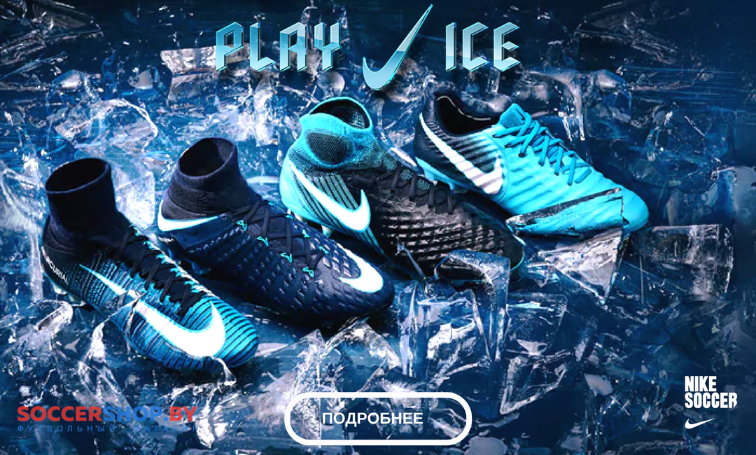 NIKE  Play ice pack