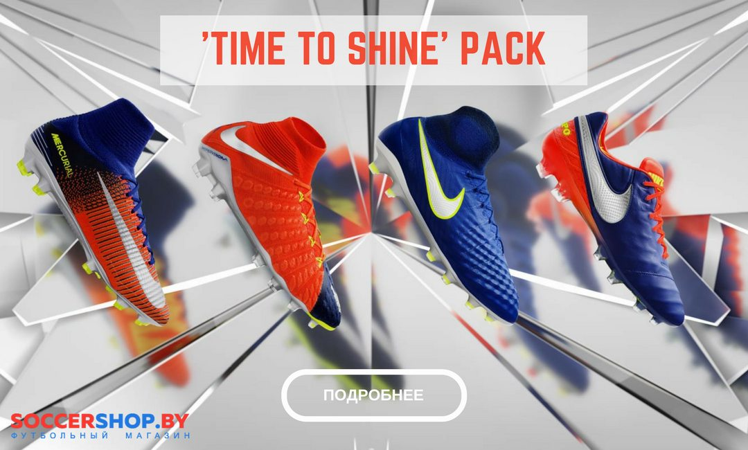 Time to shine pack